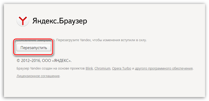 As in Yandex, turn off the flash player  Module Shockwave