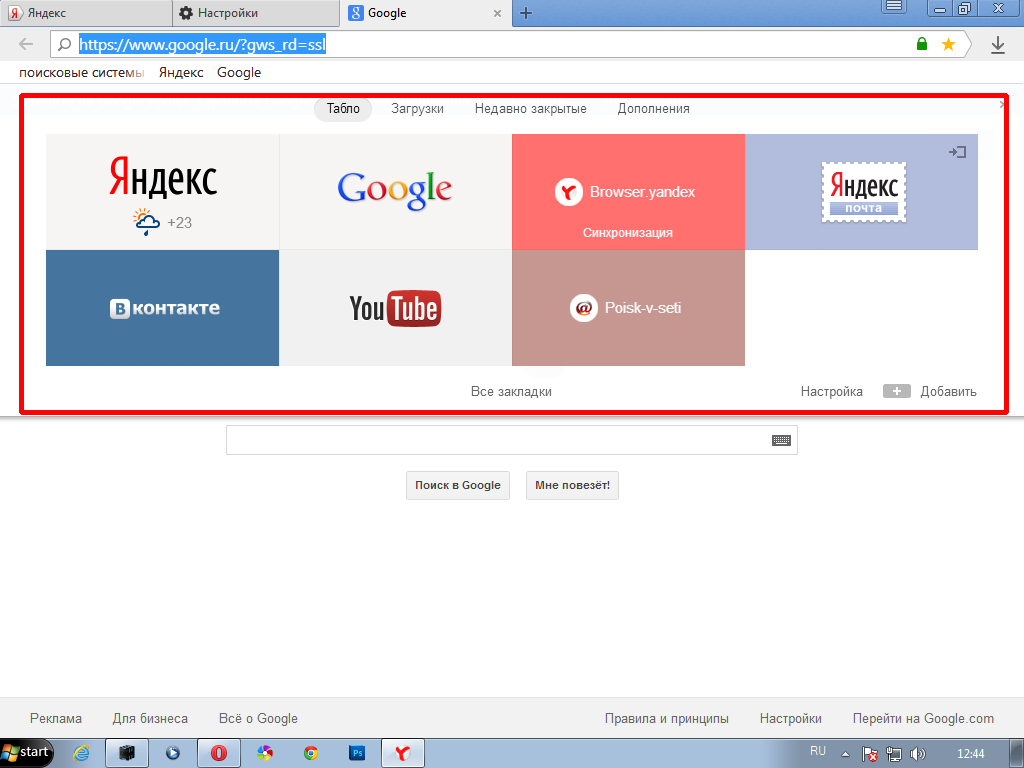 How to delete Yandex bar if you do not need it