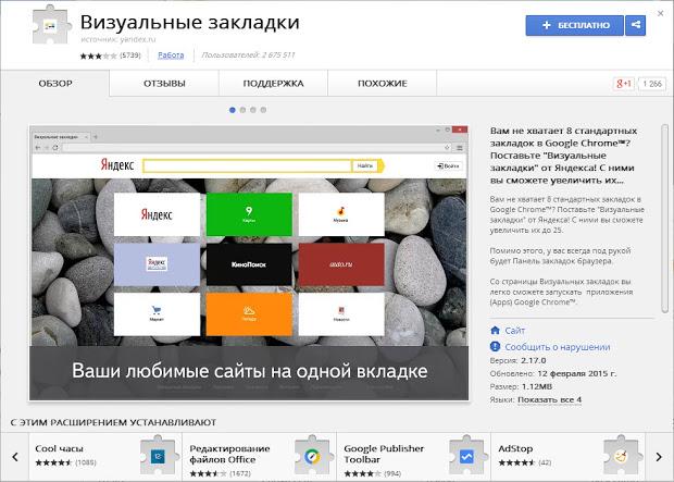 Как сделать чтобы в google chrome были визуальные закладки