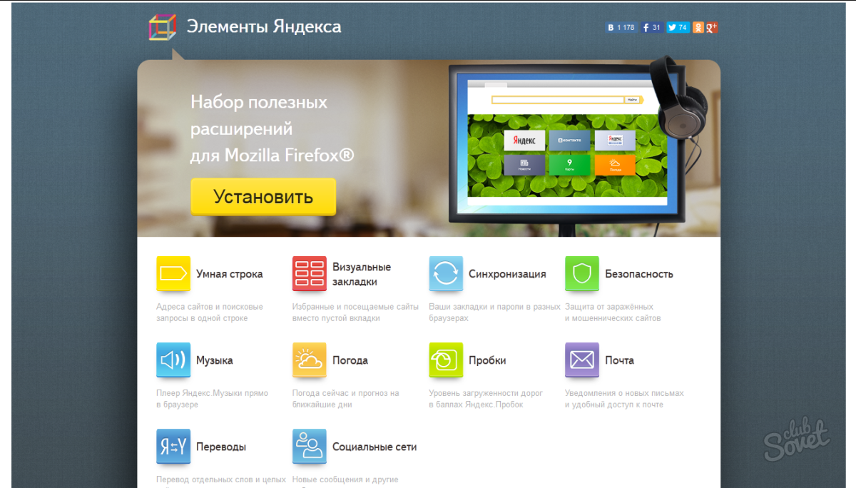 Yandex mail extension for chrome  Yandex Elements are not