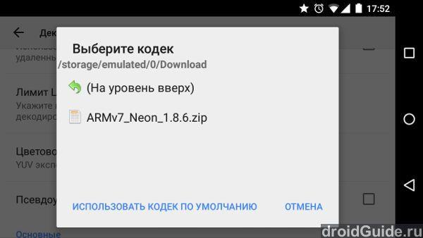 1.8.6 ARMV7 NEON СКАЧАТЬ БЕСПЛАТНО