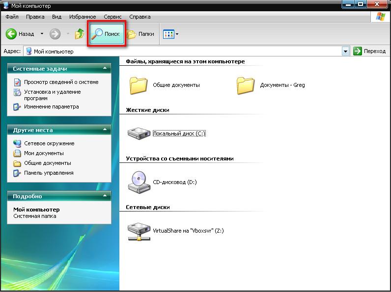 Как найти скачанный файл на планшете