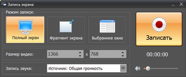 Видео сделать скриншот скачать программу программа для развертки трубы скачать