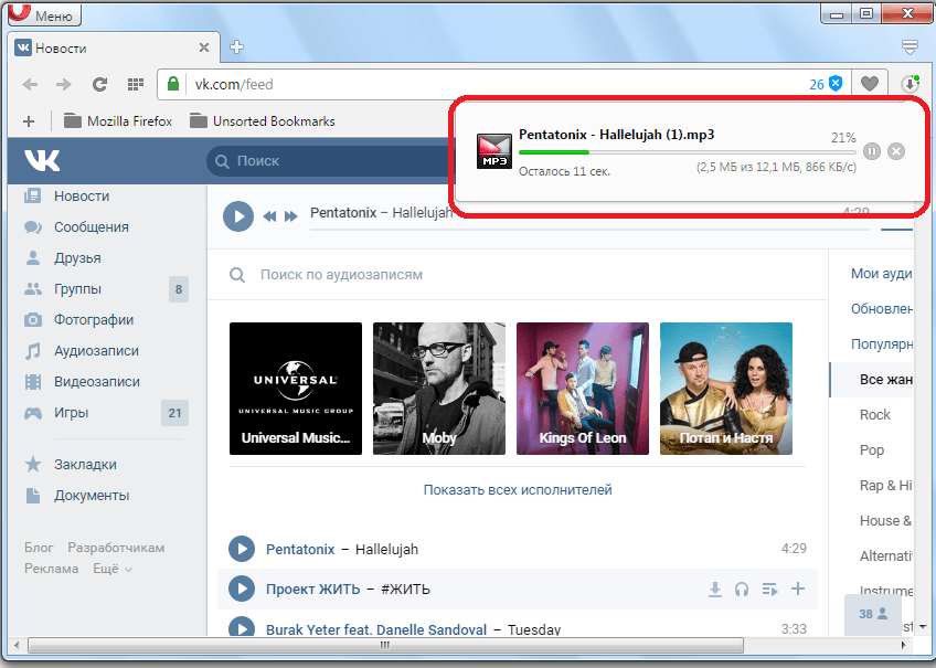 Download with VC extension  Supplement for Google Chrome VKopt