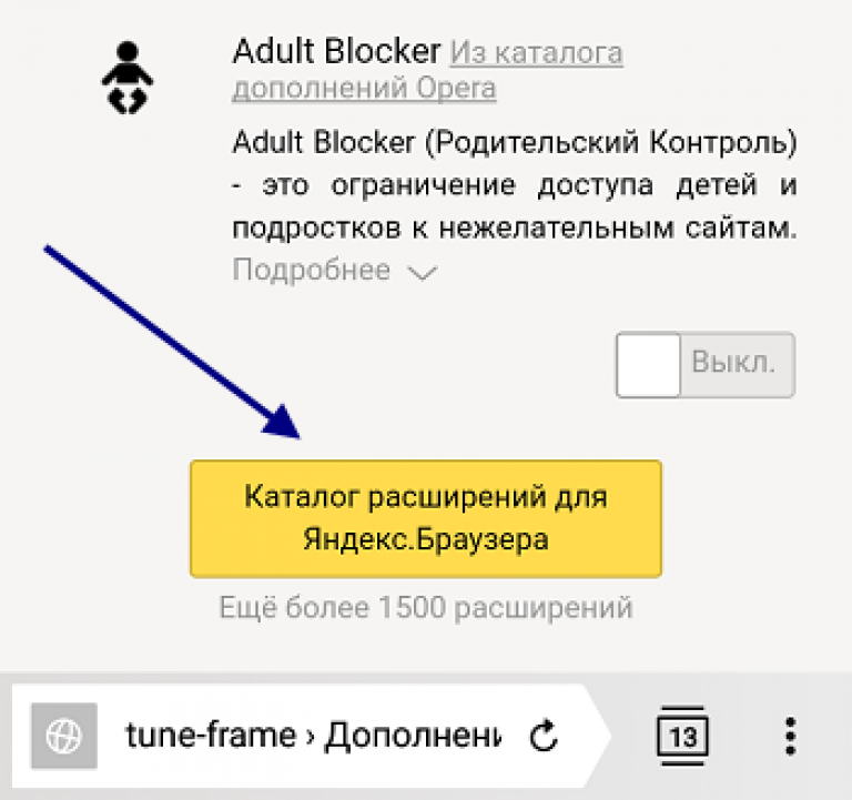 Mega extension for Yandex browser  How to track the flow of new