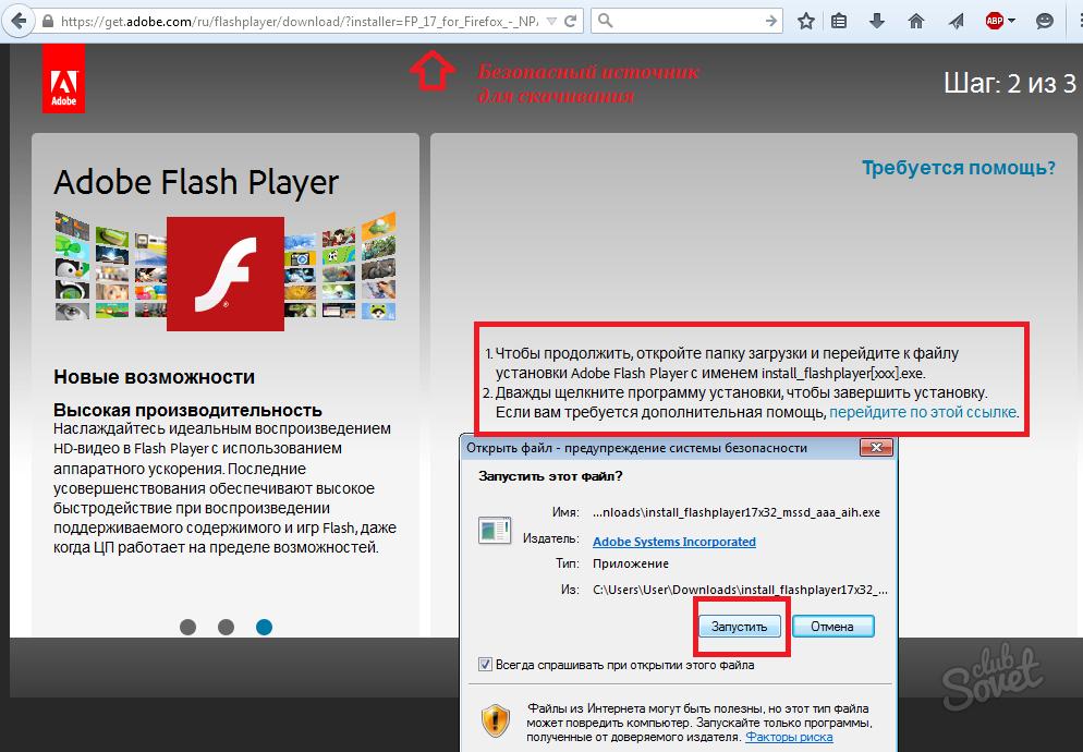 как включить adobe flash player в тор браузере hyrda вход