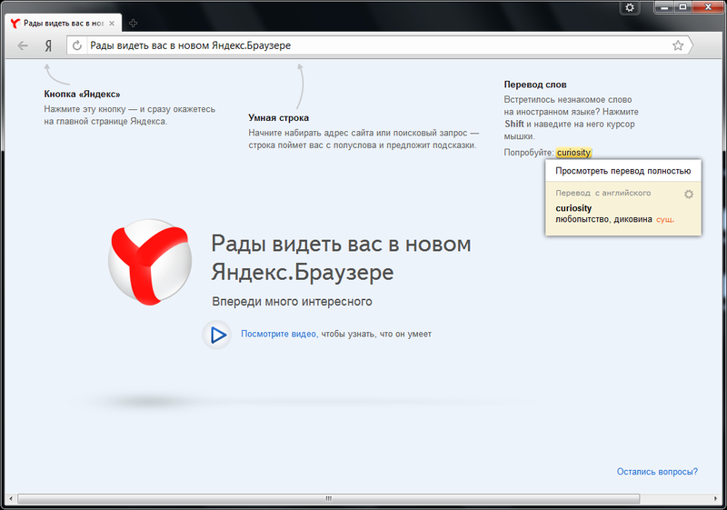 What is better Google or Yandex browser  Yandex, Google