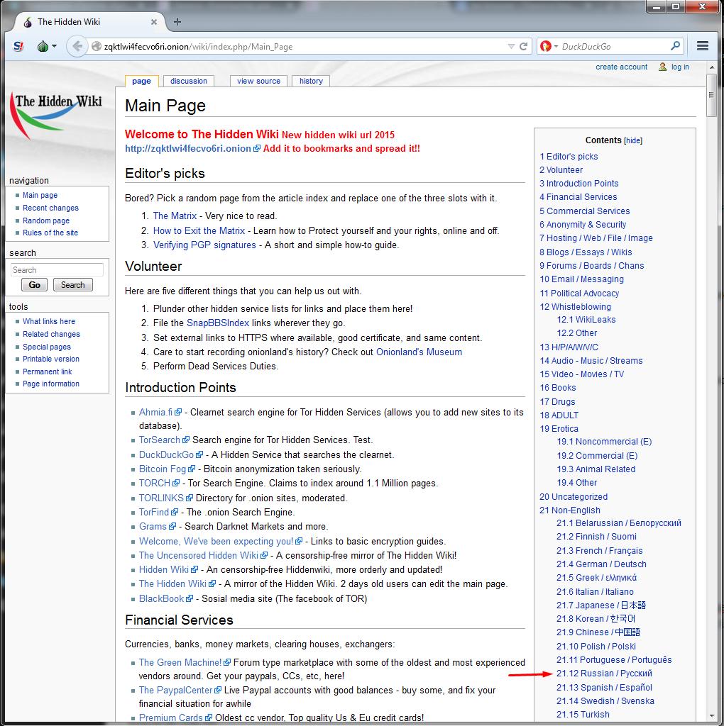 Ссылки на дп в тор браузере мосты для тор браузера казахстан hyrda вход