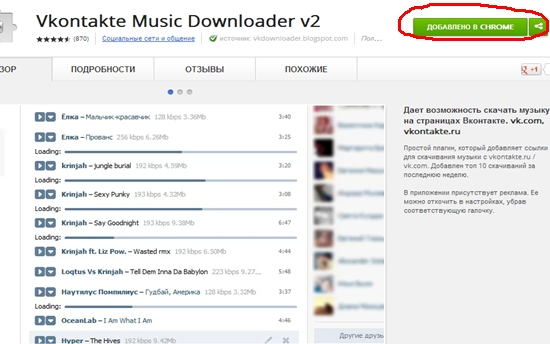 Install a system for downloading videos in VK  How to